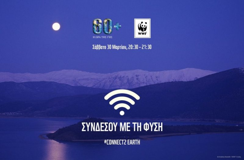 EARTH-HOUR-photo-Αντιγραφή.jpg